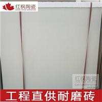 红枫陶瓷通体玻化砖800地面砖工程耐磨砖