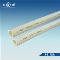 供应PB管十大品牌 PB采暖管 白蝶PB管批发