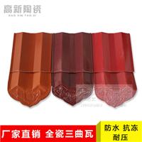 河北全瓷三曲瓦屋面琉璃瓦高质量颜色可选