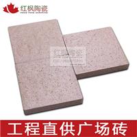 高档耐用广场砖市政小区地砖地面砖工程瓷砖