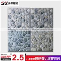田园庭院阳台防滑鹅卵石瓷砖200*200批发