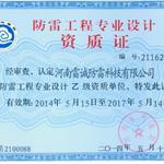防雷工程专业设计资格证
