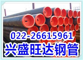 天津【16Mn低合金管】现货价格-兴盛旺达