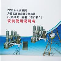 浙江好品质ZW20-12F/630智能开关生产厂家