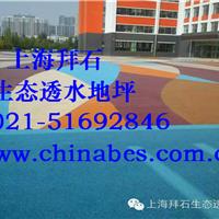 上海彩色透水地坪;透水混凝土价格是多少?