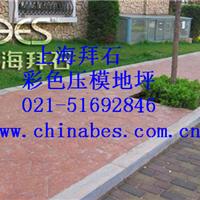 拜石供应江苏彩色压膜地坪/压膜混凝土生产厂家