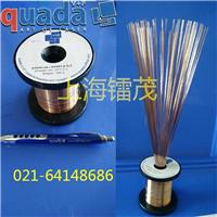 供应德国quada(柯特)激光焊丝 模具焊丝