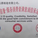 质量信誉服务消费者满意诚信承诺单位
