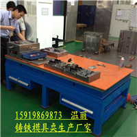 供应拆模桌-拆模铁桌-模具拆模工作桌