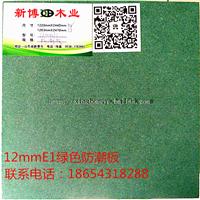 供应密度板山东新博木业防潮中高密度纤维板