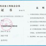 中国医药设备工程协会会员