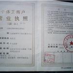 北京润泽华宇保洁服务中心