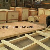 北京昌平出口木箱包装