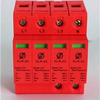 XLR-20电源电涌保护器III级