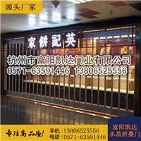 【杭州- 富阳凯达】厂家直销 水晶折叠门