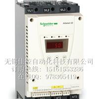 无锡施耐德ATS22D32Q 32A 15kW软启动器现货