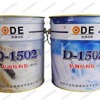 供应D1502粘钢结构胶