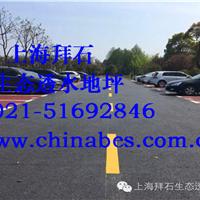 上海宝山 彩色透水砼;彩色艺术地坪多少钱