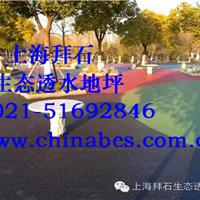 上海  胶粘石透水地坪  低价销售