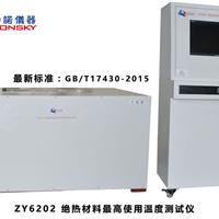 供应绝热材料较高使用温度测试仪GB/T17430