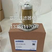 供应228-64301-00久保田滤芯