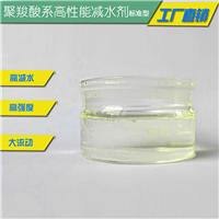 陕西安康聚羧酸系高性能减水剂