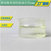 陕西安康聚羧酸系早强高性能减水剂厂家