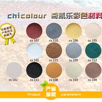 供应彩色材料 天然彩砂 彩晶砂 彩砂
