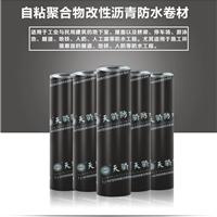 供应天骄筑龙牌TJ-441型自粘聚合物防水卷材