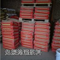 黄陵高性能灌浆料用法
