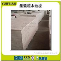 集装箱木板 集装箱底板 克隆木材质