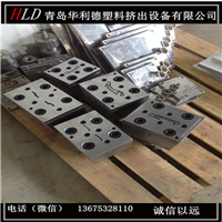 PVC木塑线条生产设备-青岛华利德塑机