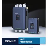 RENLE上海雷诺尔软启动器SSD1-160-E