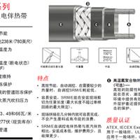 供应SRME15-2CT科莫热思电伴热