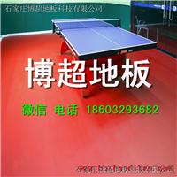 乒乓球场运动地板 pvc运动地板胶
