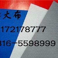 【2017促销】河北-防火布-生产厂家