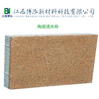 供应陶瓷透水砖