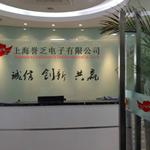 上海誉乏电子有限公司