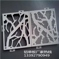 厂家直销氟碳镂空铝单板 外墙镂空铝单板