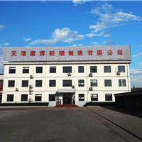 天津康博轻钢制造有限公司