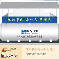 恒大H3生活污水处理器洲际酒店污水回用设备