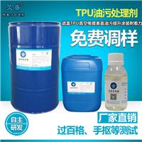 炅盛TPU处理剂JS-519 遮盖油污 提升附着力