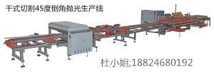供应JGHZ-2全自动干式单刀切割磨边生产线