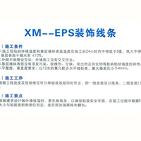 廊坊香河eps装饰线条 【欧锐】厂家直销