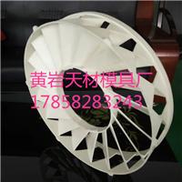 右旋款变频风机模具 平口风轮模具 叶轮模具