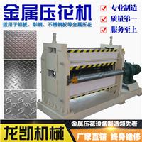 供应金属板压花机 彩钢板铝板压花机