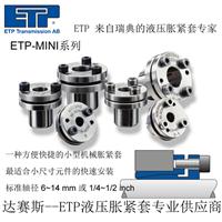 供应ETP服务器 ETP液压联轴器