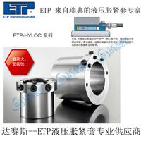 供应ETP平台 ETP液压胀紧套