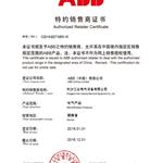 ABB代理证