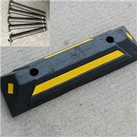 优质橡胶车轮定位器挡车器挡轮座